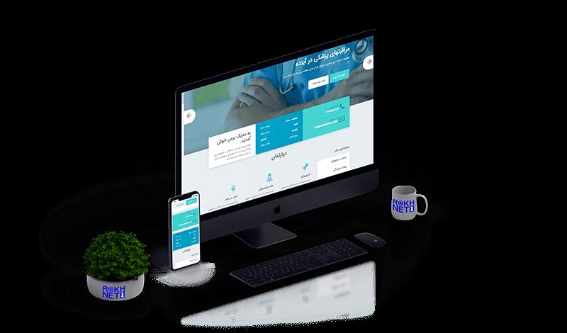 طراحی سایت مخصوص پزشکان