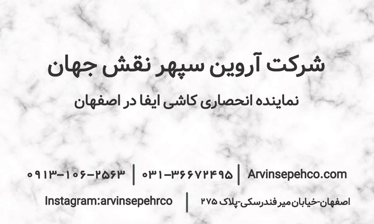 طراحی کارت ویزیت در اصفهان