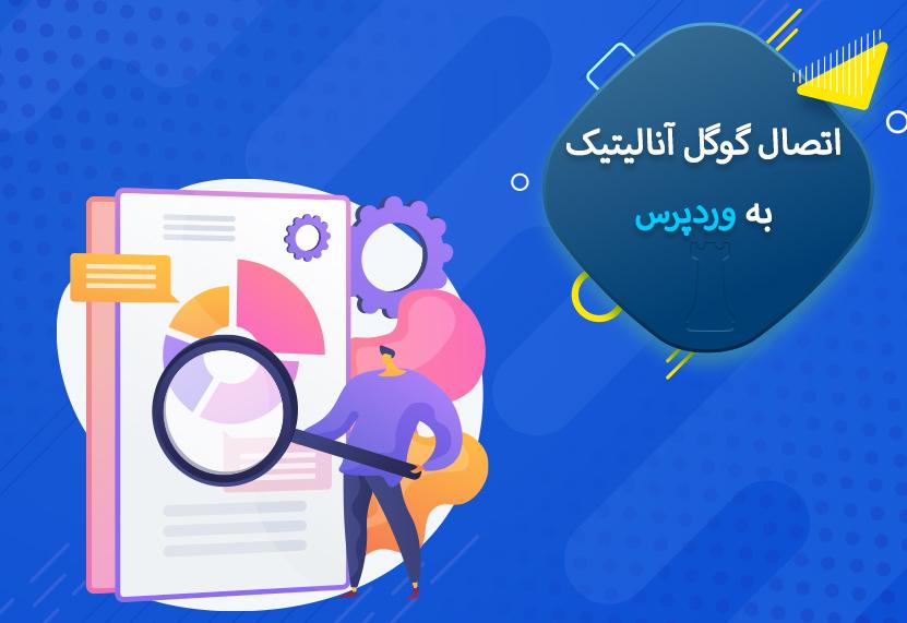 آموزش اتصال گوگل آنالیتیک به وردپرس با استفاده از افزونه