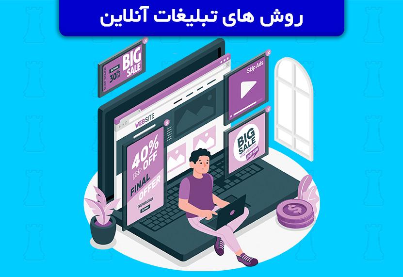 روش های تبلیغات آنلاین