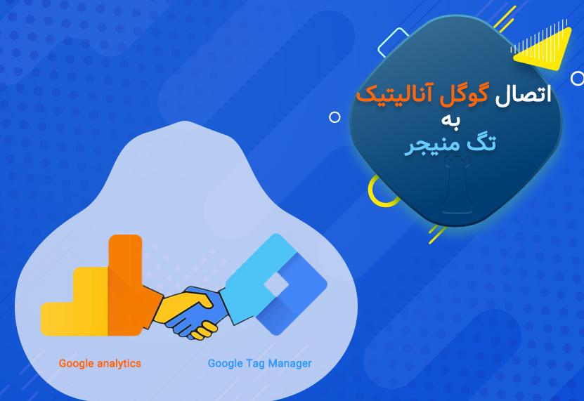 اتصال آنالیتیکس به تگ منیجر و سرچ کنسول گوگل