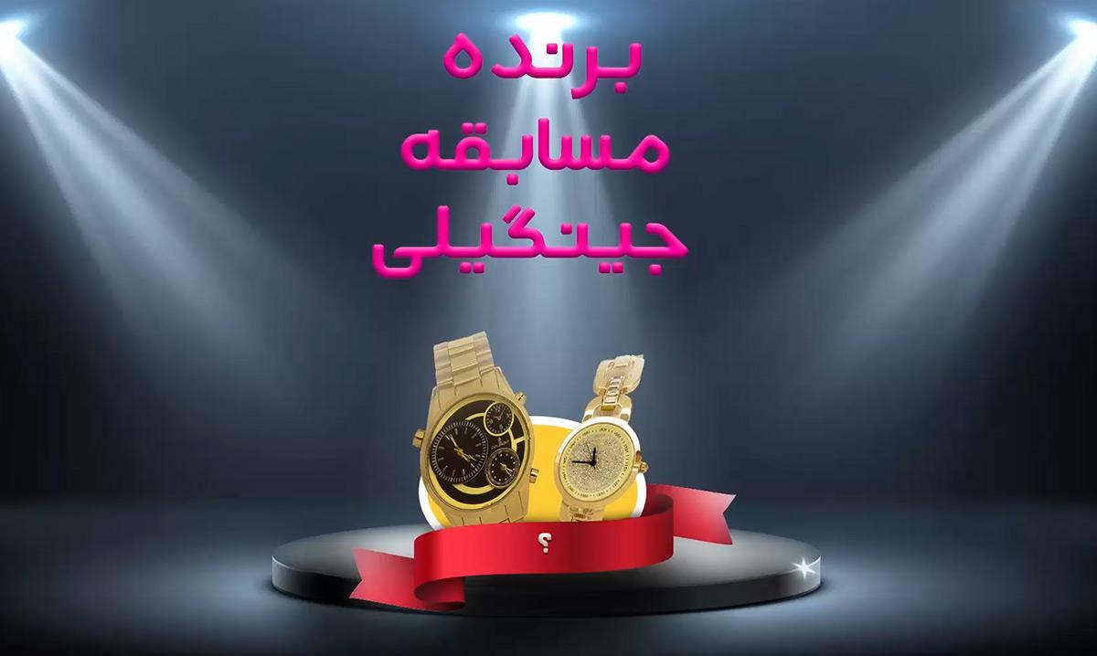 تولید محتوای ویدیویی مسابقه اینستاگرامی در اصفهان