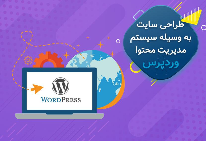 طراحی سایت وردپرس در اصفهان