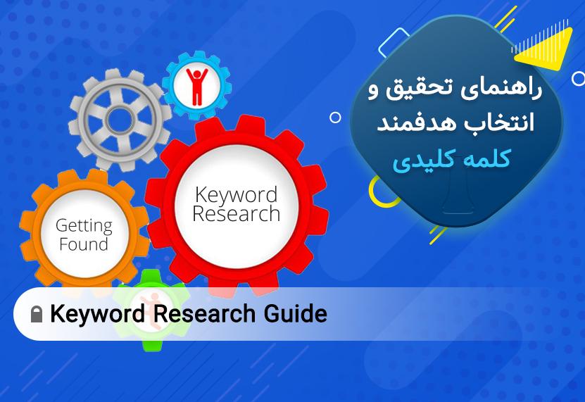 راهنمای تحقیق و انتخاب کلمه کلیدی هدفمند