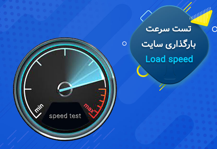 ابزار تست سرعت سایت